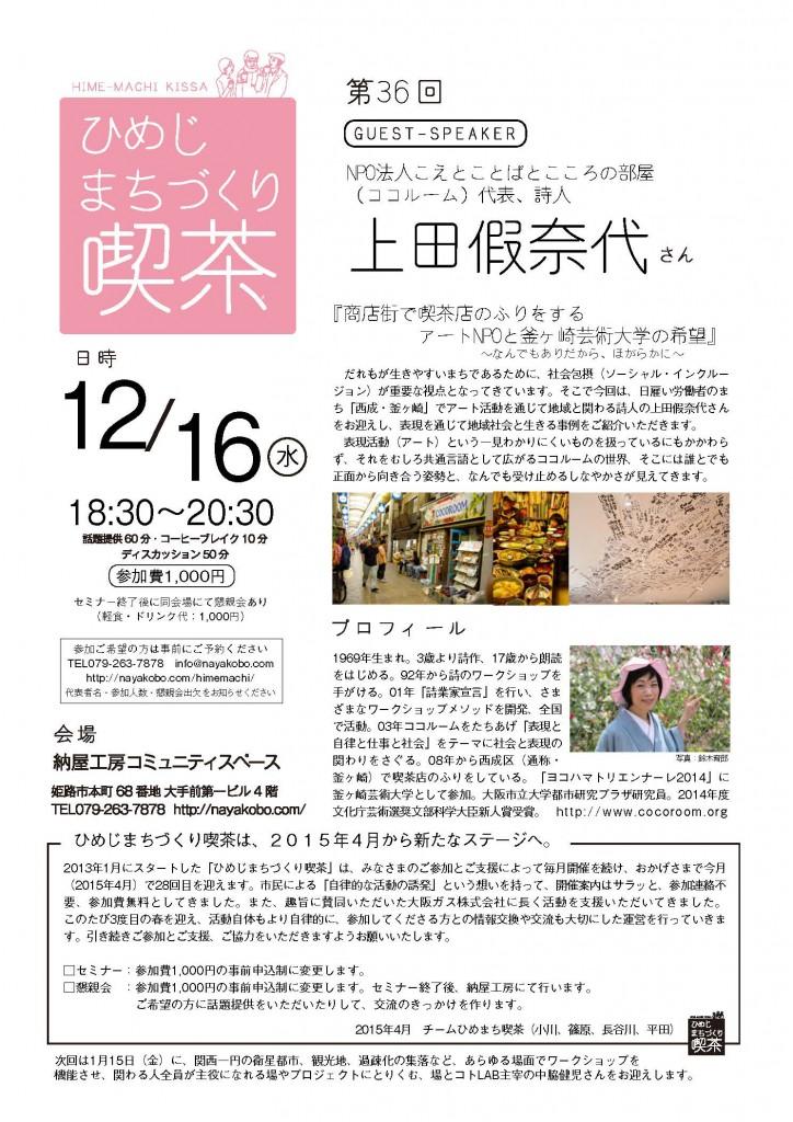36_ueda