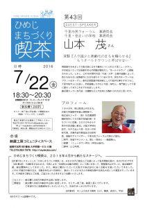 43_yamamoto