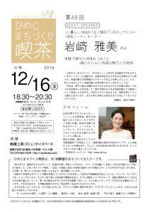 47_iwasaki