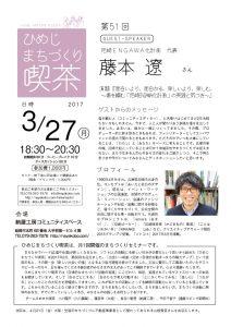 51_fujimoto