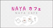 info_cafe