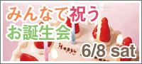 topbana_s_birthday