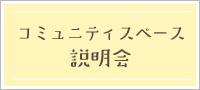 topbana_s_cssetsumeikai