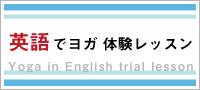 topbana_s_englishyoga