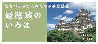 姫路城のいろは