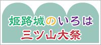 topbana_s_iroha2013