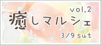 topbana_s_iyashi