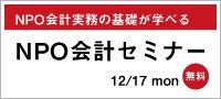 NPO会計セミナー