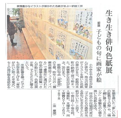 色紙展(神戸新聞)